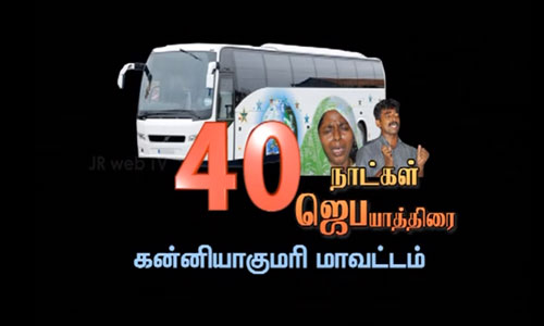 Prayer Rally - Nagercoil