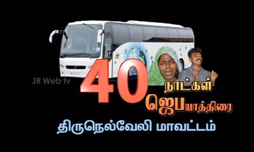 Prayer Rally - Tirunelveli (Day 2)
